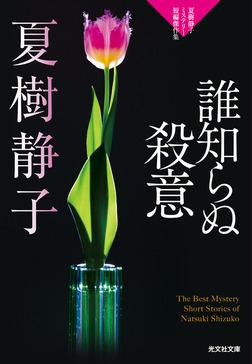 誰知らぬ殺意~夏樹静子ミステリー短編傑作集~-電子書籍