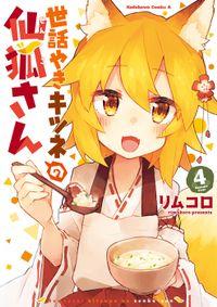 世話やきキツネの仙狐さん(4)