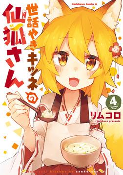 世話やきキツネの仙狐さん(4)-電子書籍