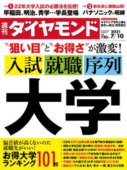 週刊ダイヤモンド 21年7月10日号-電子書籍