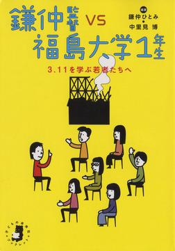 鎌仲監督VS福島大学1年生 : 3.11を学ぶ若者たちへ-電子書籍