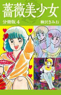 薔薇美少女 分冊版 4