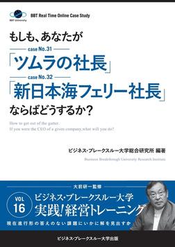 【大前研一のケーススタディ】もしも、あなたが「ツムラの社長」「新日本海フェリー社長」ならばどうするか?-電子書籍
