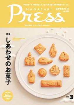 ながさきプレス 2016年3月号-電子書籍