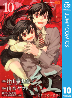 紅 kure-nai 10-電子書籍