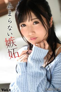 【中出し】止まらない嫉妬×SEX Vol.1 / 大槻ひびき-電子書籍