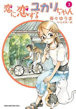 恋に恋するユカリちゃん(3)-電子書籍