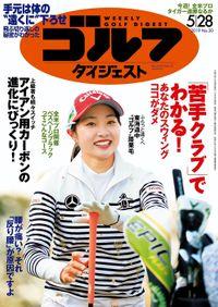 週刊ゴルフダイジェスト 2019/5/28号