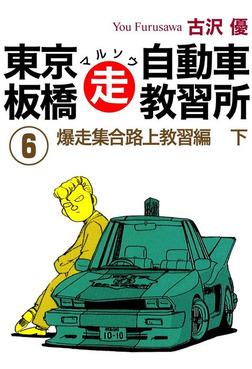 東京板橋マルソウ自動車教習所(6)-電子書籍