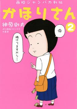 西校ジャンバカ列伝 かほりさん(2)-電子書籍