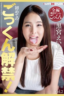 初めてのごっくん解禁! Vol.2 / 黒宮えいみ-電子書籍