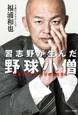 習志野が生んだ野球小僧-電子書籍