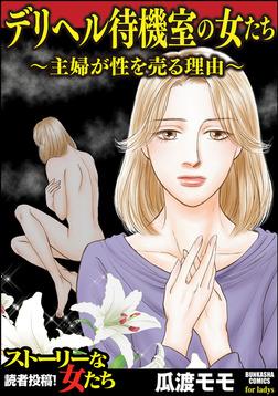 デリヘル待機室の女たち~主婦が性を売る理由~-電子書籍