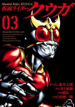 仮面ライダークウガ(3)-電子書籍