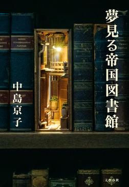 夢見る帝国図書館-電子書籍