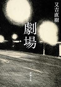 劇場(新潮文庫)-電子書籍