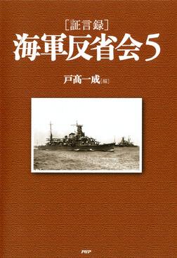 [証言録]海軍反省会 5-電子書籍
