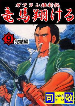 竜馬翔ける9-電子書籍