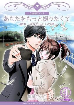あなたをもっと撮りたくて~横浜・みなとみらいの涙~【分冊版】 4巻-電子書籍