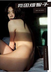 月刊NEO 田畑智子 月刊モバイルアクトレス完全版