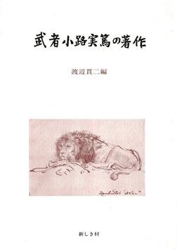 武者小路実篤の著作-電子書籍