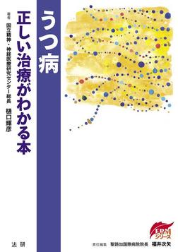 うつ病 : 正しい治療がわかる本-電子書籍