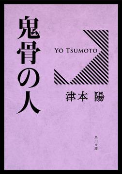 鬼骨の人-電子書籍