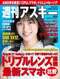 週刊アスキーNo.1241(2019年7月30日発行)
