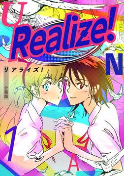 Realize! 分冊版1-電子書籍