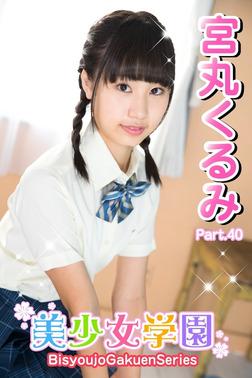 美少女学園 宮丸くるみ Part.40-電子書籍