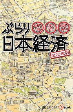 ぶらり日本経済-電子書籍