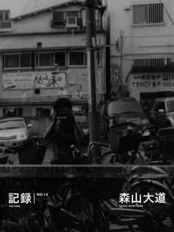 記録13号-電子書籍