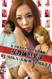 女教師倶楽部 年下好きのイケイケ女教師編 RUMIKA・大塚咲・小川あさ美