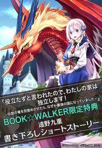 【購入特典】『役立たずと言われたので、わたしの家は独立します! ~伝説の竜を目覚めさせたら、なぜか最強の国になっていました~』 BOOK☆WALKER限定書き下ろしショートストーリー