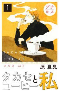 タカセコーヒーと私 プチキス