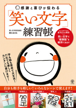 感謝と喜びが伝わる「笑い文字」練習帳-電子書籍