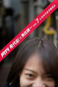 月刊希代彩×魚住誠一 vol.7 シモキタ女子高生A