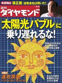 週刊ダイヤモンド 11年8月6日号