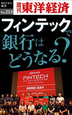 フィンテックで銀行はどうなる―週刊東洋経済eビジネス新書No.213-電子書籍