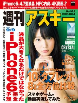 週刊アスキー 2014年 9/9号-電子書籍