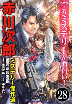 赤川次郎ミステリー傑作選(分冊版) 【第28話】-電子書籍