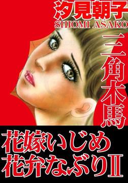 三角木馬 花嫁いじめ花弁なぶり 2(改訂版)-電子書籍
