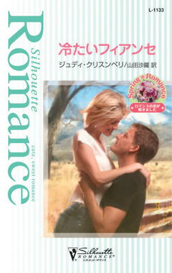 冷たいフィアンセ-電子書籍