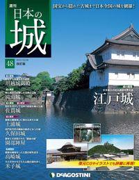 日本の城 改訂版 第48号