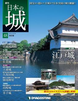 日本の城 改訂版 第48号-電子書籍