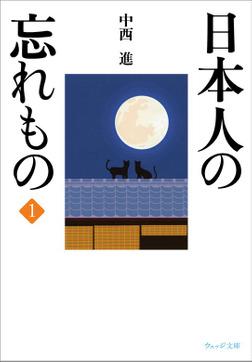 日本人の忘れもの1-電子書籍