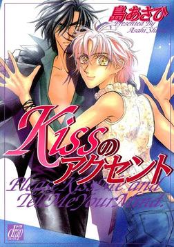 Kissのアクセント-電子書籍
