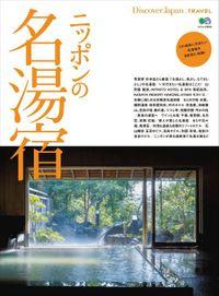 Discover Japan TRAVEL 2017年11月号「ニッポンの名湯宿」
