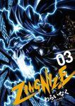 ZINGNIZE(3)【特典ペーパー付き】