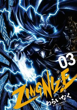 ZINGNIZE(3)【特典ペーパー付き】-電子書籍